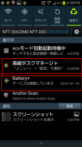 Screenshot_2013-01-20-16-08-29
