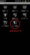 Screenshot_2013-05-05-01-39-57