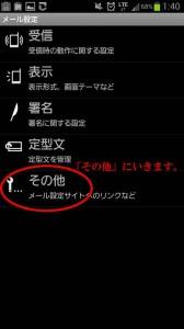 Screenshot_2013-05-05-01-40-04