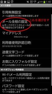 Screenshot_2013-05-05-01-40-15