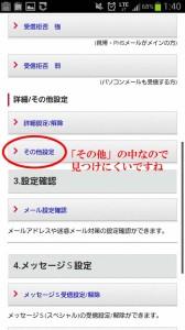 Screenshot_2013-05-05-01-40-30