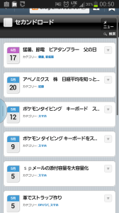 Screenshot_2013-06-21-00-50-13
