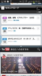 Screenshot_2013-06-21-00-51-08